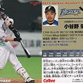 写真: プロ野球チップス2011No.095小谷野栄一(北海道日本ハムファイターズ)