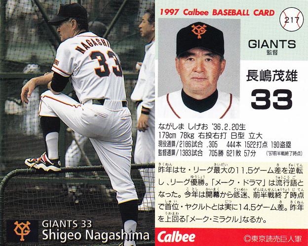 プロ野球チップス1997No.217長嶋茂雄(読売ジャイアンツ)