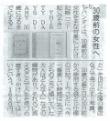 071114-naigai_times