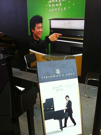 スタインウェイ・ランランピアノ