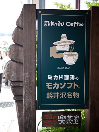ミカドコーヒー軽井沢旧道店