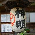 Photos: 提灯-神明社 (横浜市保土ケ谷区神戸町 107)