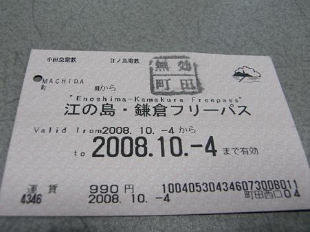 江ノ電・鎌倉フリーパス