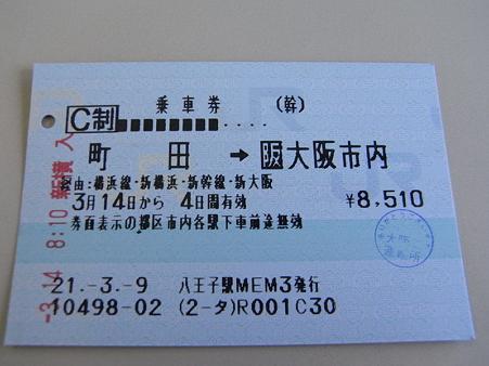 町田→大阪市内乗車券