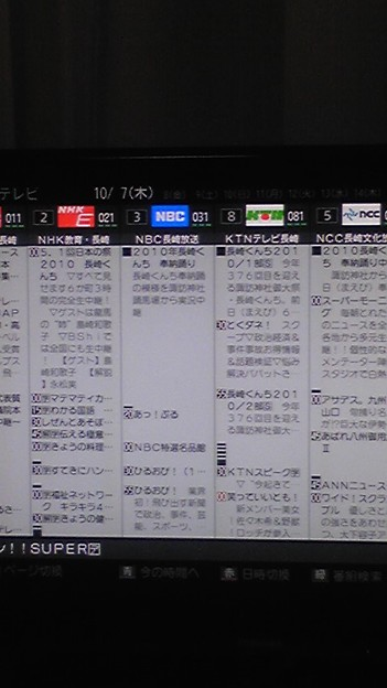 表 長崎 番組 テレビ