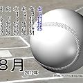 写真: 2012-08