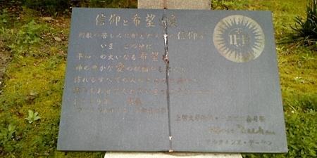 大籠キリシタン殉教公園 殉教顕彰碑