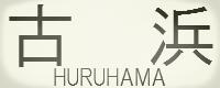 13_huruhama
