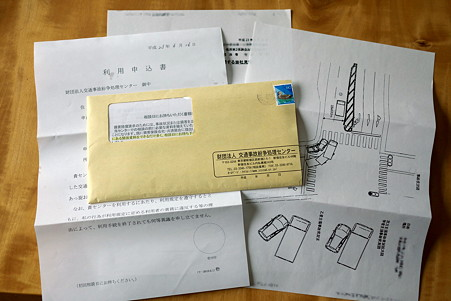 2011.06.16 家 交通事故紛争処理C利用申込書