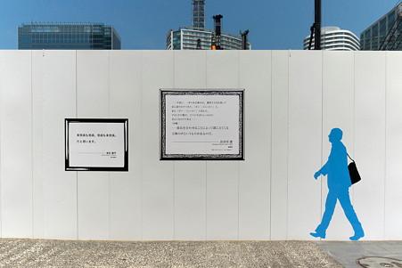2011.08.18 みなとみらい 工事フェンス-2