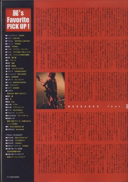 ページ10●FOOL'S MATE January 2011 1月号●the GazettE●大きく見るには写真クリックして右上の「元画像」を選んでください