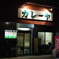 Photos: 和歌山 カレーヤ