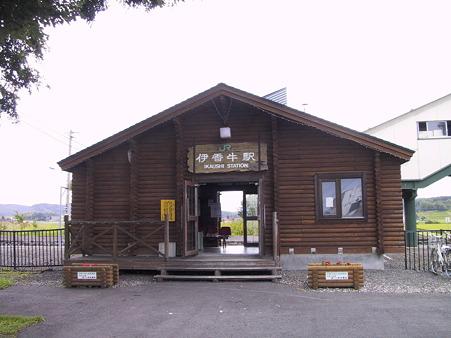 007伊香牛駅20020819