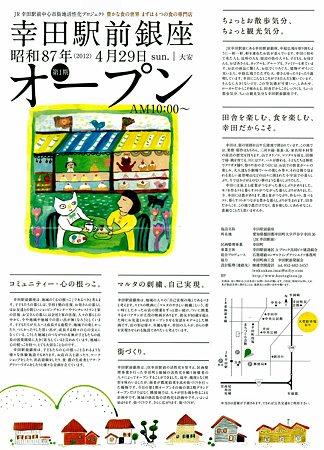 幸田駅前銀座 昭和87年(2012年)4月29日(日) オープン -240523-1