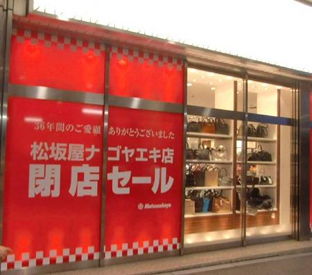 松坂屋名古屋駅店 2010年8月29日 閉店 閉店残 1ケ月-220725-1