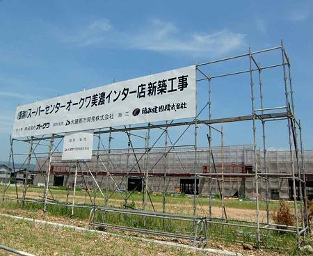 スーパーセンターオークワ美濃インター店 2010年11月03日 オープン予定で工事中-220727-1