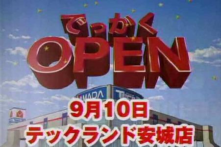 テックランド安城店 9月10日(金) オープン-220827-1
