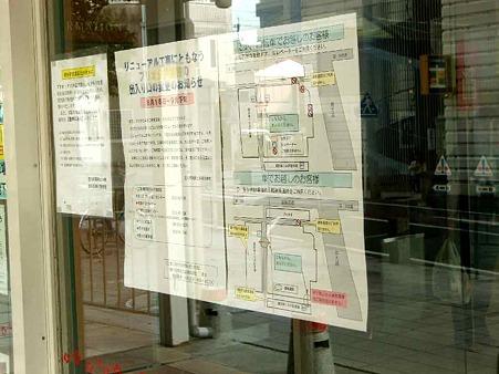 フードマーケットマム豊川店 10月下旬 オープン予定で改装中-5