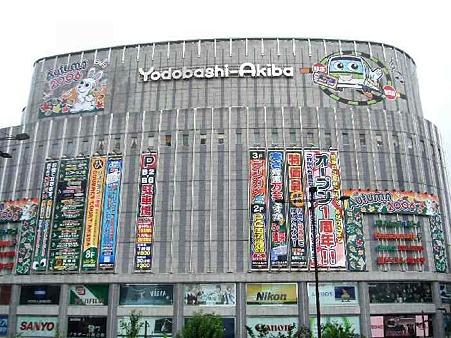 ヨドバシカメラマルチメディアakiba 2005年9月16日 オープン1周年-180918-1