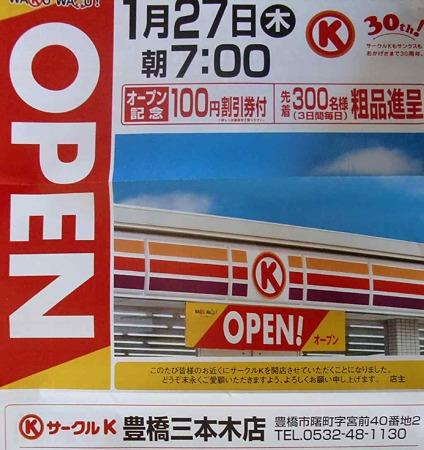 circlek toyohashisambongiten-230127-3