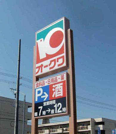 オークワ名古屋守山店 2月25日(金) グランドオープン2日目-230225-1
