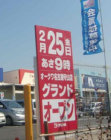 okuwa nagoya moriyamaten-230225-2