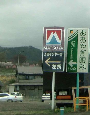 マツヤ上田インター店-230423-1
