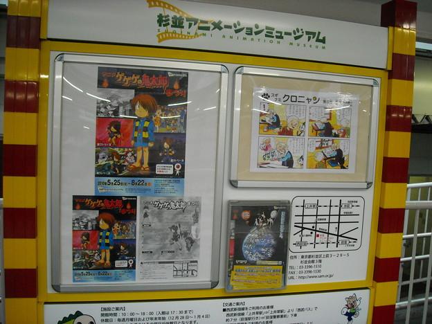 杉並アニメーションミュージアム 掲示板