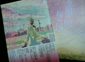 『 夕凪の街 桜の国 』
