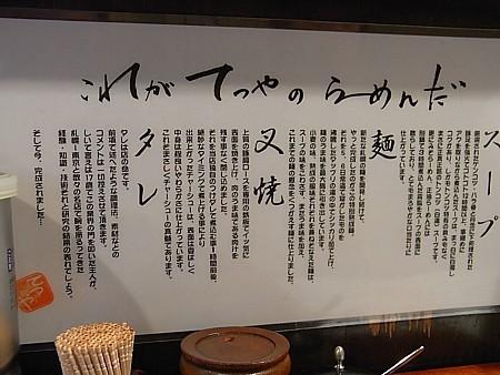札幌ラーメン てつや