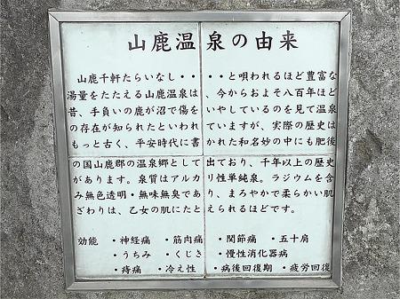 山鹿温泉(4)