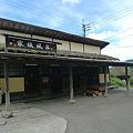 写真: 渓谷の宿 二匹の鬼(3)