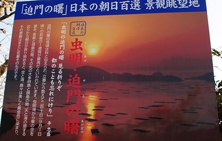 oohirayama_setonoakebono5