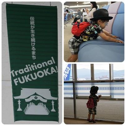 20120605 福岡空港