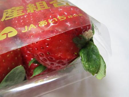 齧られイチゴさん