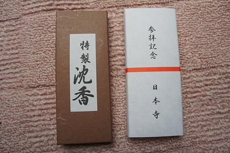 日本寺参拝記念