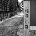 Photos: モノトーン 川越蔵造の町並み 稲荷小路通り・・20120624