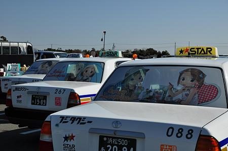 苺ましまろタクシー2