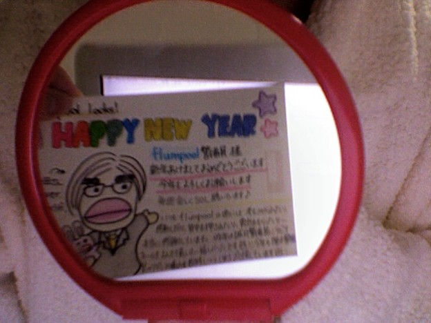 flumpoolに年賀状