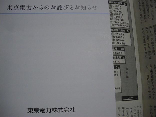 東電のお知らせ