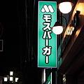 Photos: 緑色