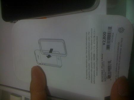 iPhone4バンパー値段と付け方